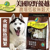 四個工作天出貨除了缺貨》美國Earthborn原野優越》農場低敏無穀犬狗糧-12kg