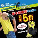 獨家專利臂套 運動 慢跑 健身 馬拉松 ...