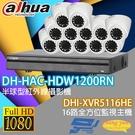 大華 監視器 套餐 DHI-XVR5116HE 16路主機+DH-HAC-HDW1200RN 200萬畫素 攝影機*12