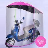 機車遮陽傘電動摩托車遮雨棚蓬電瓶車遮陽傘遮雨簾踏板車雨棚電動車雨傘防曬台北日光
