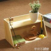 木制桌面辦公收納盒多層置物架化妝品收納架實木展示架儲物櫃雜物 茱莉亞嚴選