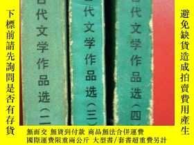 二手書博民逛書店79年版《中國古代文學作品選》(第二冊-四冊)3本罕見缺第一冊