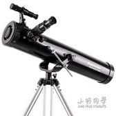 天文望遠鏡反射式專業深空高清高倍夜視觀星觀景 NMS 小明同學