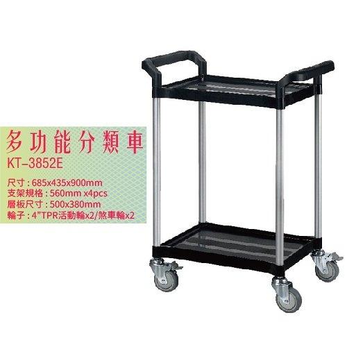 KT-3852E《多功能分類車》黑 分類車 工作車 手推車 工具車 置物車 收納車
