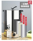 保溫桶 不銹鋼電熱開水桶飯店商用電燒水桶機熱水桶器大容量餐廳自動保溫 快速出貨YJT