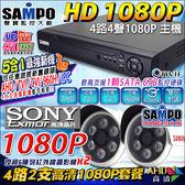 【台灣安防】監視器 聲寶 AHD 1080P 監控4路主機套餐 DVR 4CH 1080P數位網路型+1080P 6陣列紅外線攝影機x2