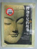 【書寶二手書T8/宗教_ZDB】釋迦牟尼的故事_亞當斯‧貝克夫人