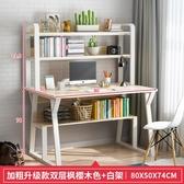 電腦桌 電腦台式桌書桌書架組合家用簡約臥室學生簡易小桌子辦公桌寫字桌【幸福小屋】