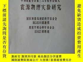 二手書博民逛書店罕見中國地震學會第三次學術年會論文:震源物理實驗研究Y15756