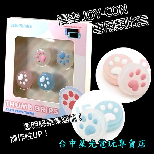 【半透明果凍貓爪】 NS 漫空 SWITCH Joy-Con 手把 貓咪肉球 喵爪滑蓋墊 類比套 【藍粉】台中星光