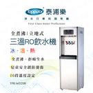[家事達] 台灣TOPPUROR- 全煮沸立地式三溫RO飲水機_含基本安裝 特價