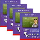 對折出清只到9月底!!國中理化第1-4冊(二上~三下)DVD +講義 劉國興老師講授