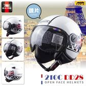 [中壢安信]ZEUS 瑞獅 ZS-210C 210C DD28 白黑 復古帽 半罩 安全帽 飛行帽 高C/P值