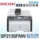 RICOH SP 213SFNw 高速無線黑白雷射傳真複合機 /適用 RICOH S-201HST/SP 201HS/S-201LS/SP 201LS