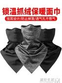 抓絨保暖頭巾防風面罩圍脖套男女騎行戶外摩托車冬季防寒  雙十二全館免運