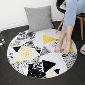 圓形地毯家用地墊書房電腦轉椅毯臥室客廳腳墊吊籃墊 北歐ins簡約WY 【好康八九折】