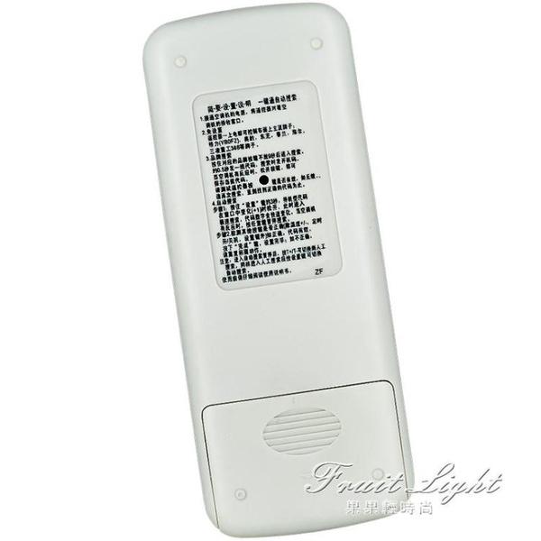 萬能空調遙控器通用全部長虹奧克斯海爾海信科龍夏普志 果果輕時尚