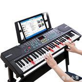 兒童電子琴初學男女孩61鍵1-3-6-12歲多功能智能寶寶鋼琴樂器玩具 DJ7169『毛菇小象』