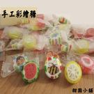 手工彩繪糖/手造糖 250g【甜園小舖】