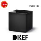 KEF 英國 Kube 10b 超重低音揚聲器 10吋 探索聲音的隱藏深度 發掘聲音的嶄新可能 原廠公司貨