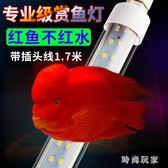 漁登T8LED防水魚缸燈管鸚鵡錦鯉金魚紅龍增色紅魚不紅水LED魚缸燈 st3362『時尚玩家』