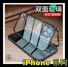 【萌萌噠】iPhone13 12 系列 Mini Pro Max 第四代自帶鏡頭 雙面玻璃 萬磁王磁吸 金屬邊框+玻璃 手機殼