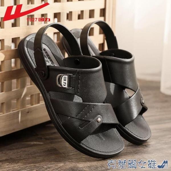 涼鞋 回力涼鞋男士夏季戶外休閒沙灘鞋男潮流外穿兩用防滑透氣涼拖鞋子 快速出貨