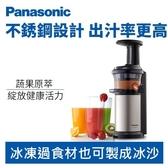 Panasonic 國際牌MJ L500 蔬果慢磨機