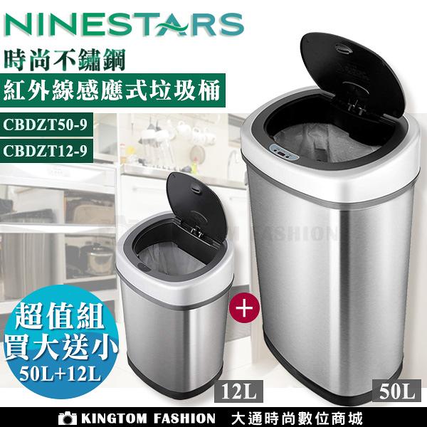買大送小 美國 NINESTARS 時尚不銹鋼感應式垃圾桶 50L+ 12L