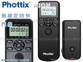 EGE 一番購】Phottix【Aion】新款無線定時快門線 附五款線材可對應Nikon Canon SONY【公司貨】