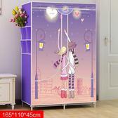 簡約衣櫥布藝衣柜加厚防塵家用收納架加固鋼管組裝經濟型現代WY 全館88折柜惠
