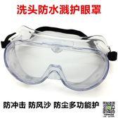 護目鏡 割雙眼皮 手術後洗頭防水眼罩洗澡臉護目鏡防塵防風沙漂流眼鏡 宜品居家
