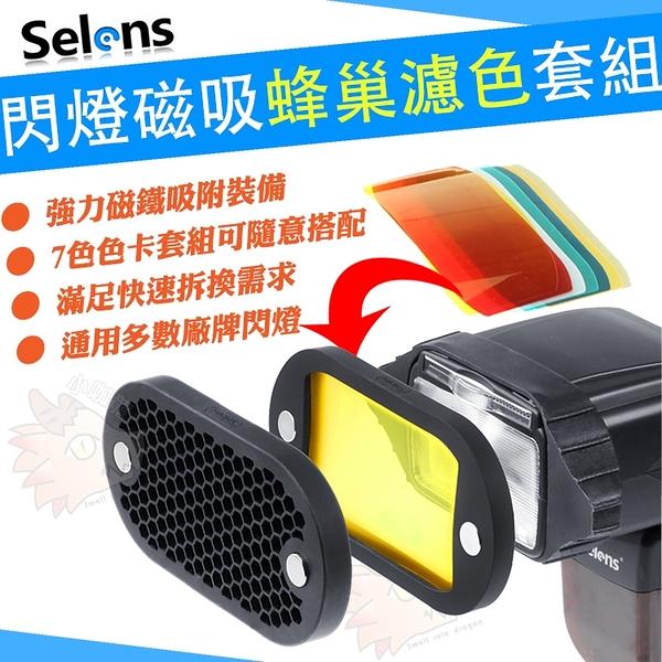 Selens 蜂巢濾色套組 磁鐵吸附 通用型 蜂巢罩 蜂窩罩 濾色片 磁吸 七色色卡 蜂窩網 網狀 閃光燈