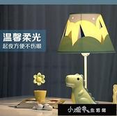 台燈 恐龍可調光LED台燈臥室床頭燈創意浪漫溫馨兒童房男生護【全館免運】