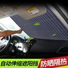 遮陽擋防曬隔熱自動伸縮汽車遮陽簾車窗遮陽檔車內前擋遮陽板遮光 小山好物