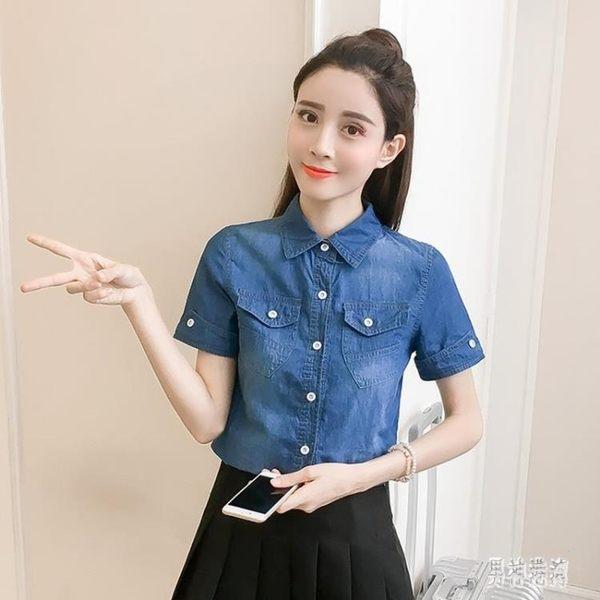 牛仔外套 女學院風短袖夏新款韓版寬鬆顯瘦polo衫休閒復古打底襯衣 QX6105 『男神港灣』