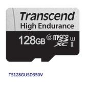 創見 高耐用記憶卡 【TS128GUSD350V】 128GB micro-SDXC 行車記錄器 監視攝影機 新風尚潮流