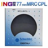【24期0利率】Schneider 77mm MRC C-PL 多層鍍膜 偏光鏡 德國製造 信乃達 見喜公司貨