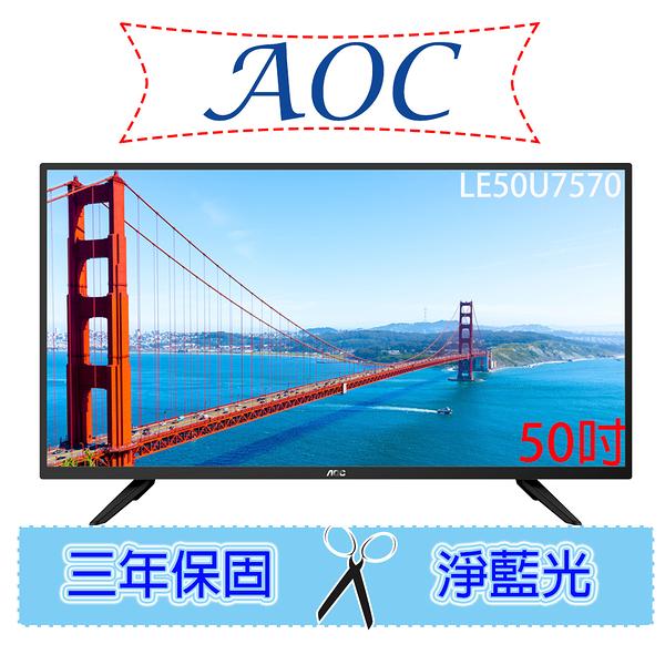 【原廠保固】美國 AOC 50吋液晶顯示器+視訊盒 LE50U7570