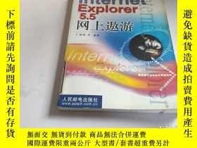 二手書博民逛書店Internet罕見Explorer 5.5網上遨遊Y20039