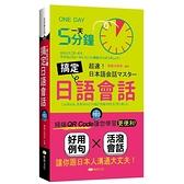 一天5分鐘搞定日語會話(QR)