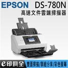 EPSON DS-780N 高效文件雲端掃瞄器