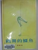 【書寶二手書T1/兒童文學_I6B】跳舞的鱷魚_德維慈