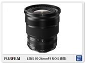 【分期0利率,免運費】FUJIFILM 富士 XF 10-24mm F4 R OIS(10-24;平輸一年保固)