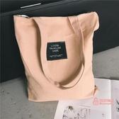 帆布手提包 韓版簡約百搭雙面格子帆布袋學生單肩字母帆布包文藝小清新手提包 3色