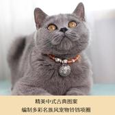 貓項圈除跳蚤驅蟲虱子帶鈴鐺可愛和風寵物犬狗狗可調節小幼貓掛牌 星河光年