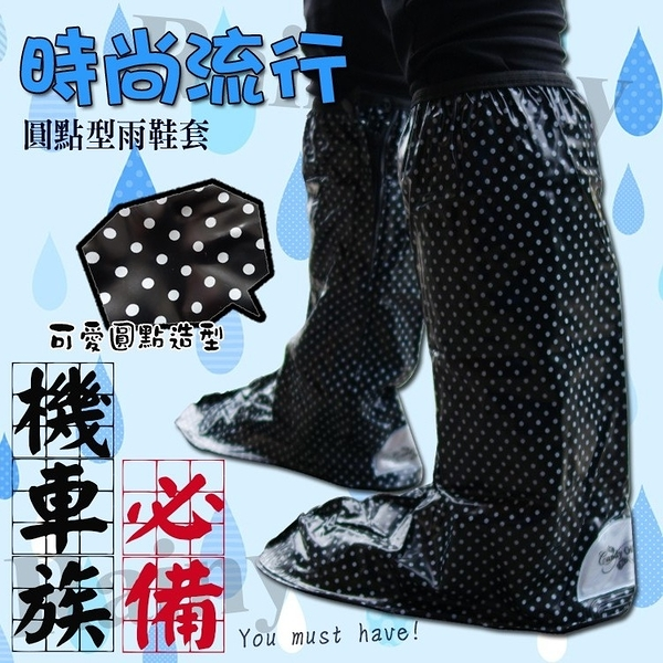 ※都會款 時尚流行雨鞋套【女用】止滑橡膠鞋底/防水鞋套/反光布/雨靴套/高筒款/圓點造型