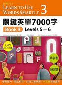 (二手書)關鍵英單7000字Book 3:Levels 5–6(16K單字書+練習書+2 片MP3共1078分..