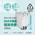 不透光HDPE2號噴霧分裝瓶-100ml(可裝酒精次氯酸水)-10入組