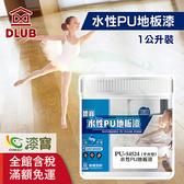 【漆寶】德寶水性PU防滑地板漆-平光透明 (1公升裝)